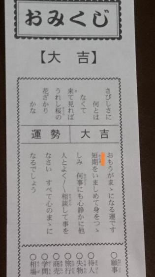 おみくじ誤記?.JPG
